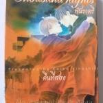 พันราตรี 2 by Keiko Kinoshito