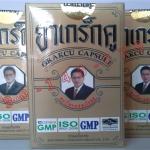 เกร็กคู (grakcu capsule ) พิเศษ 5 กล่อง 1,900 บาท