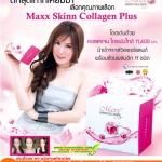 Maxx Skinn collagen Plus แมกซ์ สกิน คอลลาเจน พลัส โปร 1 ฟรี 1 SALE 67-89%