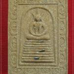 พระสมเด็จ ๙ ชั้น หลังยันต์ รุ่นอายุวัฒโน๙๙ (ตะกรุดเงิน ๓ ดอก) หลวงปู่เกลี้ยง วัดโนนแกด ปี๒๕๔๙