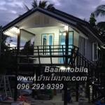 บ้านโมบาย ขนาด 3*7 เมตร ระเบียง 2*3 เมตร ราคา 255,000 บาท