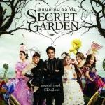 CD,เบิร์ด ธงไชย ชุด ขนนกกับดอกไม้ ตอน Secret Garden Bird Thongchai