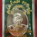 เหรียญ รุ่นแรก เนื้ออัลปาก้า พ่อแก่เจ้าแสง จันทวัณโณ วัดประเวศน์ภูผา (วัดบ้านตรัง) จ.ปัตตานี