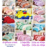 ผ้าปูที่นอน คละลาย เกรดA 3.5ฟุต 3ชิ้น ชุดละ 220บ ส่ง 40ชุด
