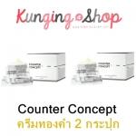 Counter Concept ครีมทองคำ 2 กระปุก ส่งฟรี EMS