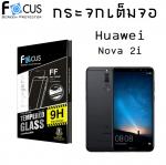 Huawei Nova 2i (เต็มจอ) - กระจกนิรภัย FULL FRAME FOCUS แท้