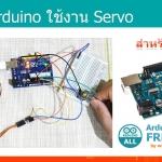 #26 สอน Arduino Tutorial : Arduino ใช้งาน Servo Motor Arduino Code