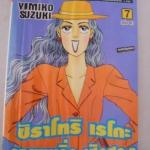 ชิราโทริ เรโกะ คุณหนูเริ่ดเชิดสุดๆ เล่ม 7 (เล่มจบ)