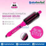 madami brush rolling styler SALE 60-80% ฟรีของแถมทุกรายการ