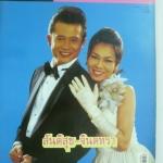 a day No. 29 January 2003 (ปกสันติสุข-จินตรา )
