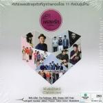CD,คำภีร์เพลงรัก (บทใหม่)Kampee Love Songs(Gold Disc)