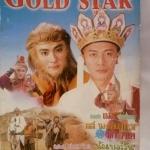Gold Star ฉ. 59 ส.ค 40