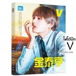 โฟโต้บุ๊ค BTS - V (Ver.2) +ของแถม