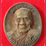 เหรียญหล่อ อายุวัฒโณ๙๙ รุ่น๑ เนื้อสัมฤทธิ์ หลวงปู่เกลี้ยง วัดโนนแกด จ.ศรีสะเกษ