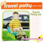 กระโถนพกพา (Travel potty)