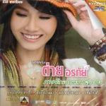 DVD Karaoke,,ต่าย อรทัย ชุด พิเศษ ภาษารักจากดอกหญ้า 2