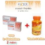 Ozee 2 กล่อง + Vitamin C & Zinc 1000 mg. ส่งฟรี ems