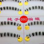 V-092 ขนตาล่าง10 คู่ เอ็นใส (ราคาส่ง)ขั้นต่ำ 15 เเพ็ค คละเเบบได้