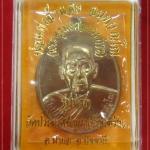 เหรียญ รุ่นแรก เนื้อนวะโลหะ พ่อแก่เจ้าแสง จันทวัณโณ วัดประเวศน์ภูผา (วัดบ้านตรัง) จ.ปัตตานี