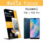 Huawei P20 (หน้า+หลัง) - ฟิลม์กันรอย (ใส) Focus แท้