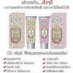DD บาย ชม White Angel DD Gluta Body Whitening Lotion SPF50PA+++