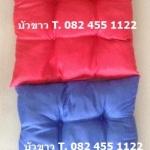 เบาะรองนั่ง เล็ก 13x13นิ้ว สีพื้น คละสี ใบละ 13 บาท (ส่ง 1200ใบ)
