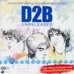 D2B - Unreleased(CD+DVD Karaoke)