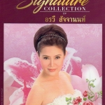 CD,อรวี สัจจานนท์ ชุด Signature Collection of Orawee Sujjanon(3CD)