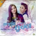 ต่าย อรทัย & ตั๊กแคน ชลดา ชุด ลูกทุ่งคู่ฮิต Karaoke DVD