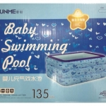 baby swimming pool (135x90x60)
