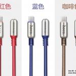สายชาร์จ HOCO U17 Capsule Data Cable 120cm (USB Type-C / Android) แท้