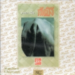 CD,คาราบาว - ชุด ก้นบึ้ง