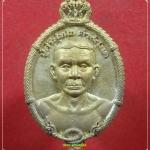 เหรียญหล่อนำฤกษ์ในพิธี ปู่ศรีสุทโธ พญานาคราช รุ่น รวยล้นฟ้า จ.อุดรธานี