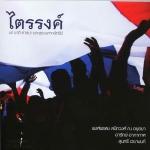 พงศ์พรหม สนิทวงศ์ ณ อยุธยา - ไตรรงค์(CD)