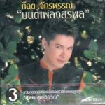 CD,ก๊อต จักรพรรณ์ อาบครบุรี - มนต์เพลง สุรพล สมบัติเจริญ ชุด 3