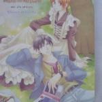 Maid in heaven by Hisami Shimada