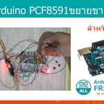 #42 สอน Arduino Tutorial : Arduino PCF8591 ขยายขา Analog