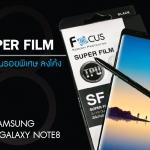 Samsung Note8 (เต็มจอ/3D) - ฟิลม์ 5H SUPER FILM FOCUS แท้
