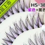 HS-38 ขนตาสีม่วง+ดำ(ขายปลีก) เเพ็คละ 10 คู่ ขายยกเเพ็ค