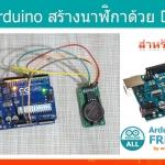 #41 สอน Arduino Tutorial : Arduino สร้างนาฬิกาด้วย DS1302