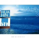 HUA HIN Living Jazz 3(บรรเลงไทย)