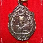 เหรียญมังกรคู่ หลวงปู่หมุน วัดบ้านจาน รุ่นเสาร์ ๕ มหาเศรษฐี เนื้อทองแดง ปี 2543 จ.ศรีสะเกษ