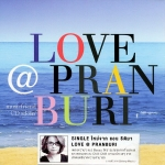 Love @ Pran Buri ประทุมทิพย์ Ann Thitima แอน ธิติมา
