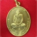 เหรียญเลื่อนสมณศักดิ์ เนื้อทองฝาบาตร หลวงปู่ธรรมรังษี วัดพระพุทธบาทพนมดิน จ.สุรินทร์ ปี๔๕