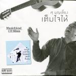 ศุ บุญเลี้ยง Su Boonlaeng ชุด เต็มใจให้ CD