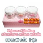 ครีมหน้าใส + ครีมหน้าเงา + ครีมหน้าเด็ก ( 1 ชุด ) ส่งฟรี EMS ( Princess Skin Care )
