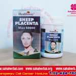 Healthway Sheep Placenta เฮลท์เวย์ ชี๊พพลาเซนทา SALE 60-80% ฟรีของแถมทุกรายการ