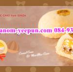 Ginza Mont Blanc Chiffon Cake 12 ชิ้น