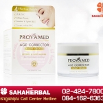 Provamed Age Corrector Night Cream ครีมโปรวาเมด SALE 60-80% ฟรีของแถมทุกรายการ