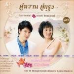 ก๊อท - ศรัณย่า คู่หวาน คู่กรุง ชุดที่ 2 CD Got Jukkrapan & Saranya